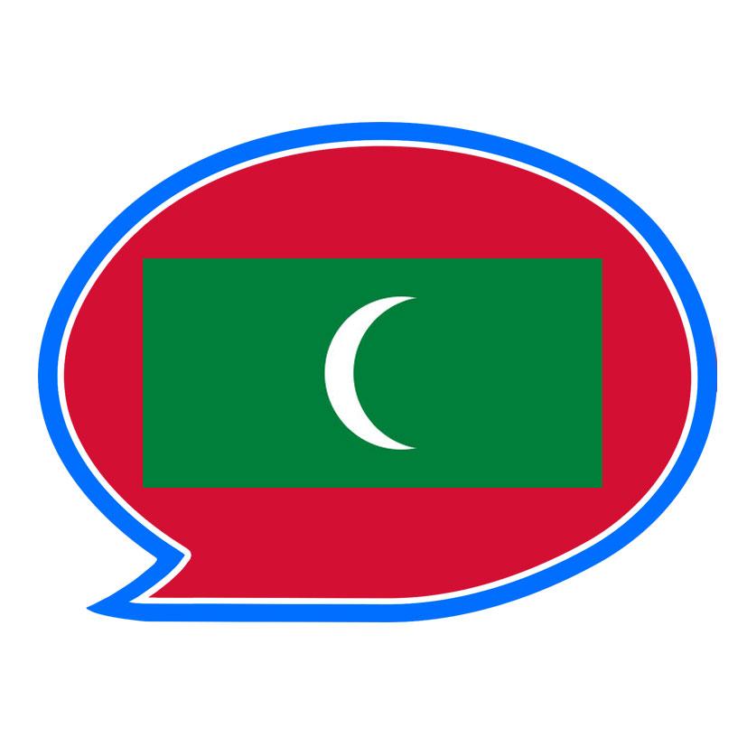 maldivo
